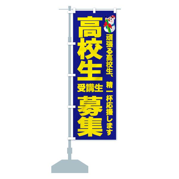 のぼり 高校生受講生募集 のぼり旗のデザインBの設置イメージ