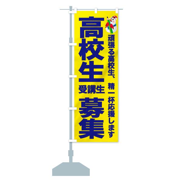 のぼり 高校生受講生募集 のぼり旗のデザインCの設置イメージ