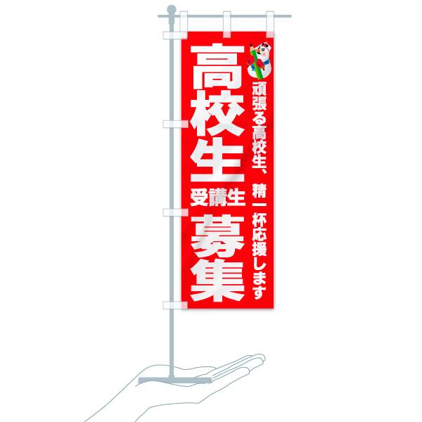 のぼり 高校生受講生募集 のぼり旗のデザインAのミニのぼりイメージ