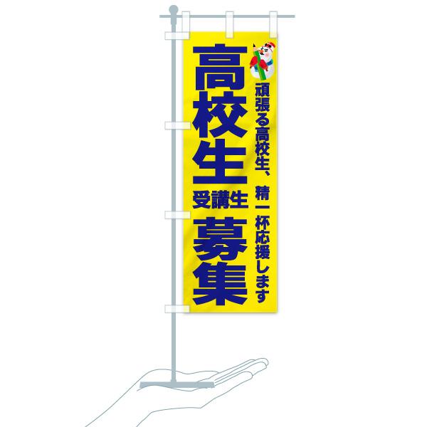 のぼり 高校生受講生募集 のぼり旗のデザインCのミニのぼりイメージ