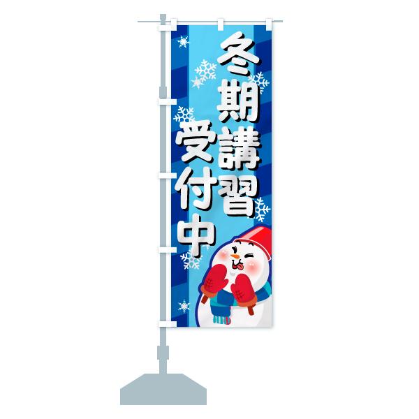 のぼり旗 冬期講習 受付中のデザインAの設置イメージ