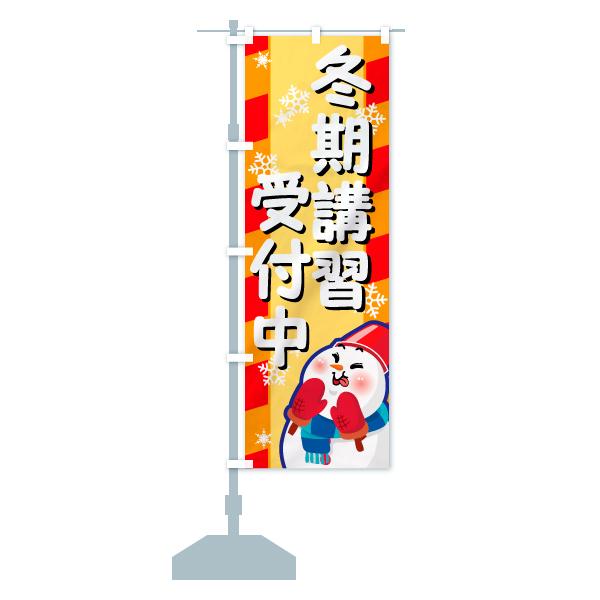 のぼり旗 冬期講習 受付中のデザインBの設置イメージ