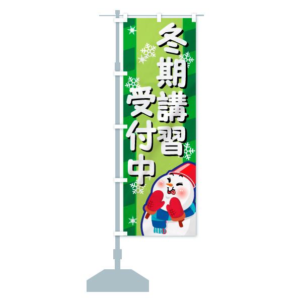 のぼり旗 冬期講習 受付中のデザインCの設置イメージ