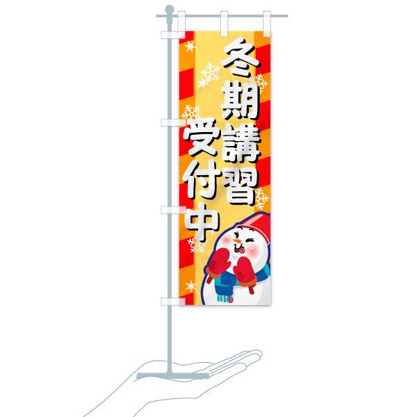 のぼり旗 冬期講習 受付中のデザインBのミニのぼりイメージ