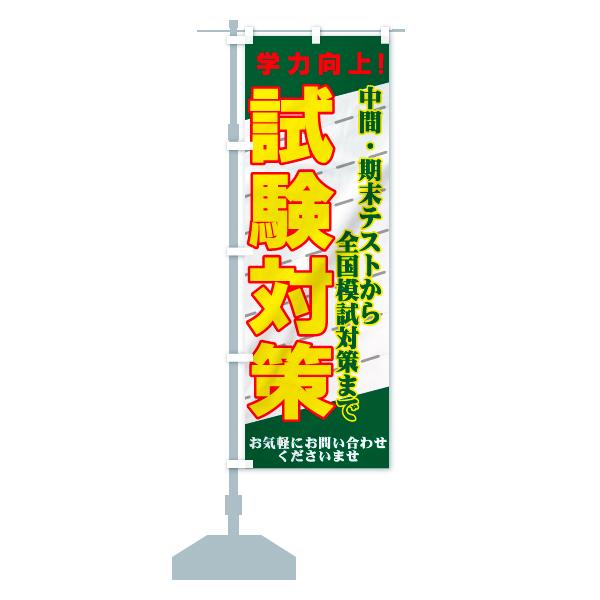 のぼり 試験対策 のぼり旗のデザインBの設置イメージ