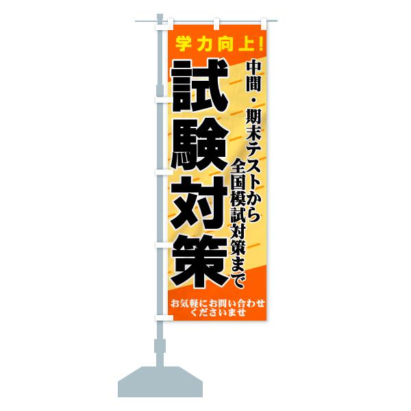 のぼり 試験対策 のぼり旗のデザインCの設置イメージ