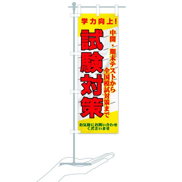 のぼり 試験対策 のぼり旗のデザインAのミニのぼりイメージ
