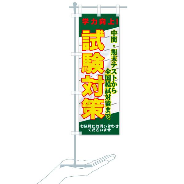 のぼり 試験対策 のぼり旗のデザインBのミニのぼりイメージ