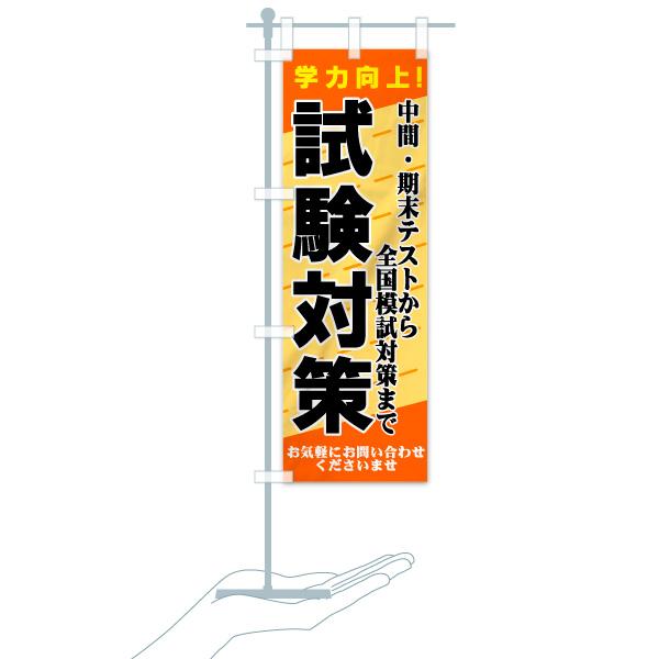 のぼり 試験対策 のぼり旗のデザインCのミニのぼりイメージ