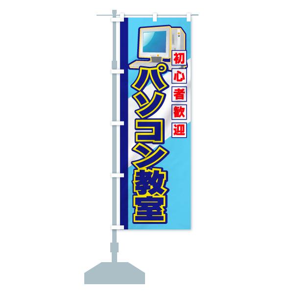 のぼり旗 パソコン教室 初心者歓迎のデザインAの設置イメージ