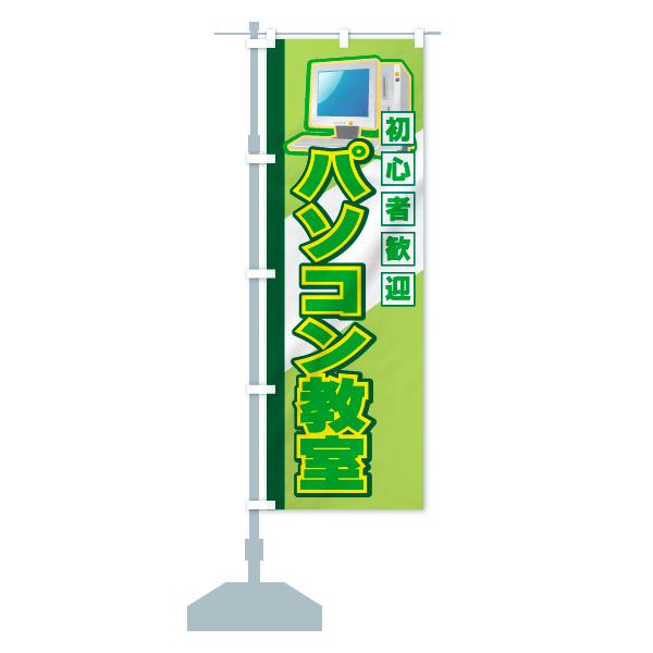 のぼり旗 パソコン教室 初心者歓迎のデザインCの設置イメージ