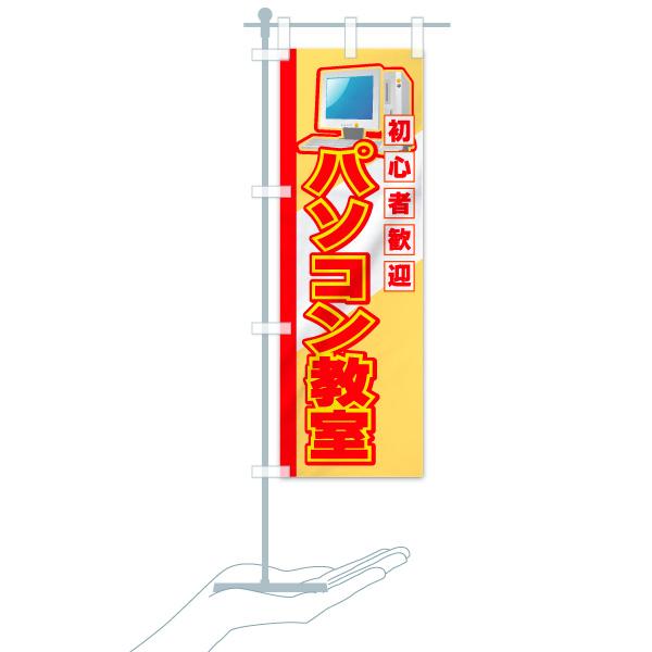 のぼり旗 パソコン教室 初心者歓迎のデザインBのミニのぼりイメージ