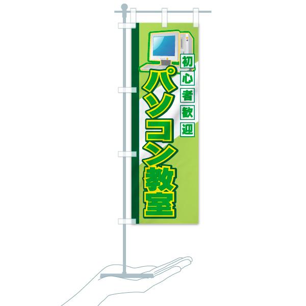のぼり旗 パソコン教室 初心者歓迎のデザインCのミニのぼりイメージ