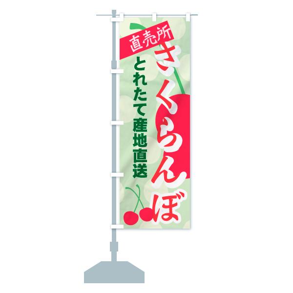 のぼり旗 さくらんぼ直売所 とれたて産地直送のデザインBの設置イメージ