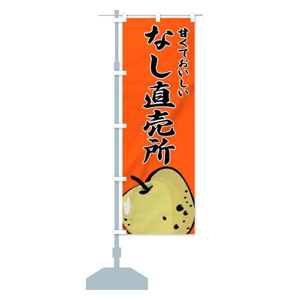 のぼり旗 なし直売所 甘くておいしいのデザインBの設置イメージ