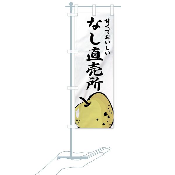 のぼり旗 なし直売所 甘くておいしいのデザインAのミニのぼりイメージ