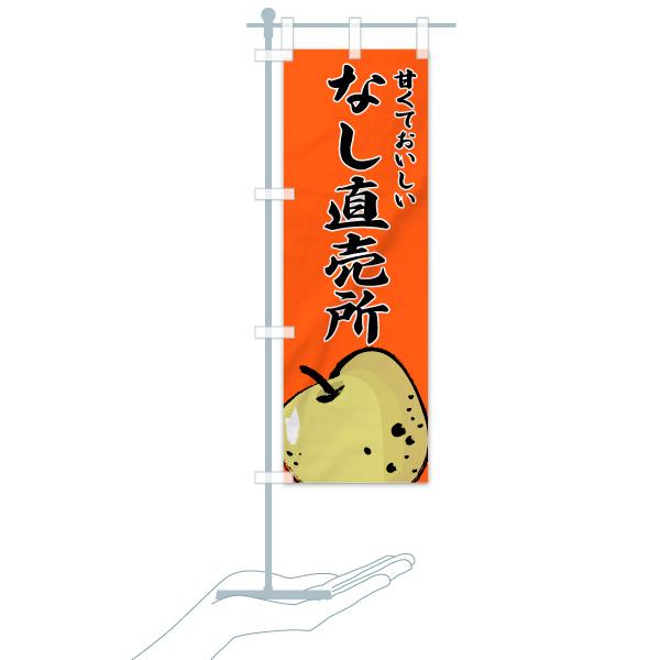 のぼり旗 なし直売所 甘くておいしいのデザインBのミニのぼりイメージ