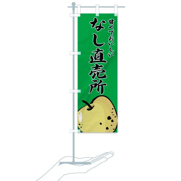 のぼり旗 なし直売所 甘くておいしいのデザインCのミニのぼりイメージ