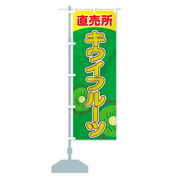 のぼり キウイフルーツ直売所 のぼり旗のデザインAの設置イメージ
