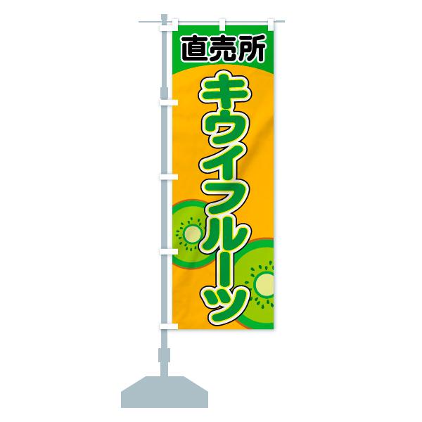 のぼり キウイフルーツ直売所 のぼり旗のデザインCの設置イメージ