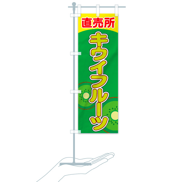のぼり キウイフルーツ直売所 のぼり旗のデザインAのミニのぼりイメージ