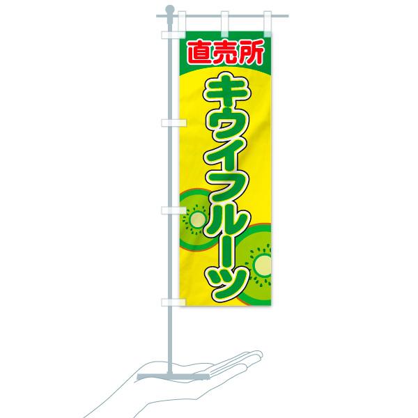 のぼり キウイフルーツ直売所 のぼり旗のデザインBのミニのぼりイメージ