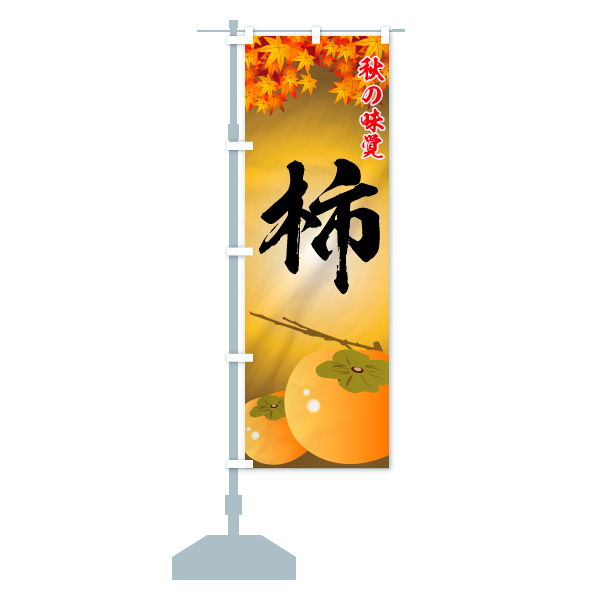 のぼり 柿 のぼり旗のデザインBの設置イメージ