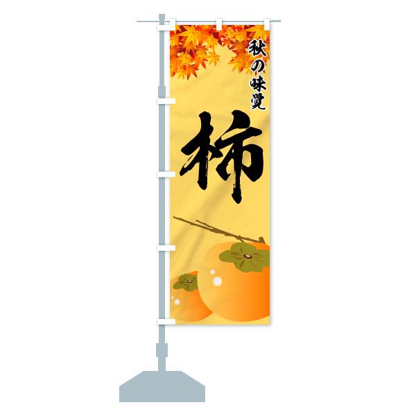 のぼり 柿 のぼり旗のデザインCの設置イメージ