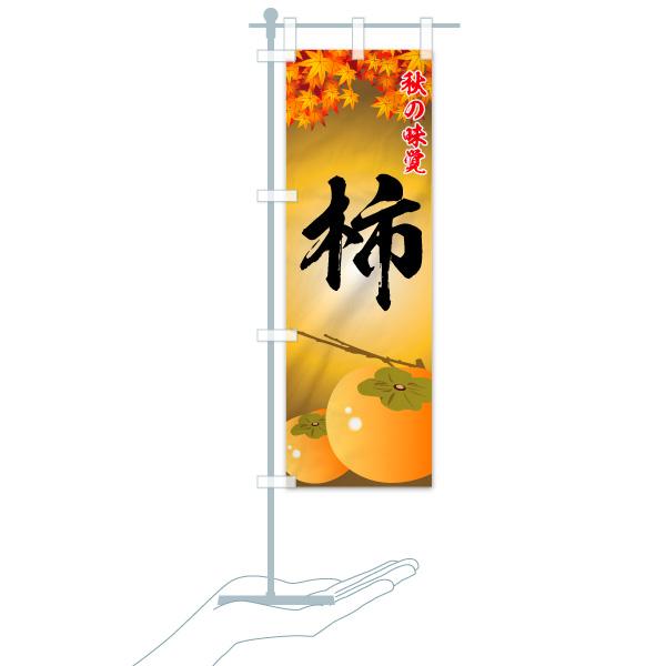 のぼり 柿 のぼり旗のデザインBのミニのぼりイメージ