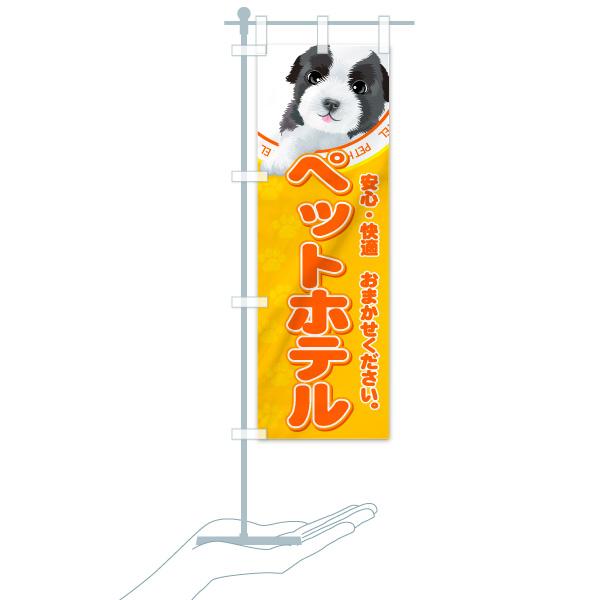 のぼり ペットホテル のぼり旗のデザインCのミニのぼりイメージ