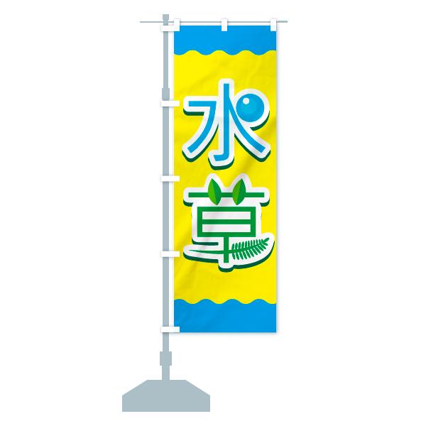 のぼり旗 水草のデザインAの設置イメージ