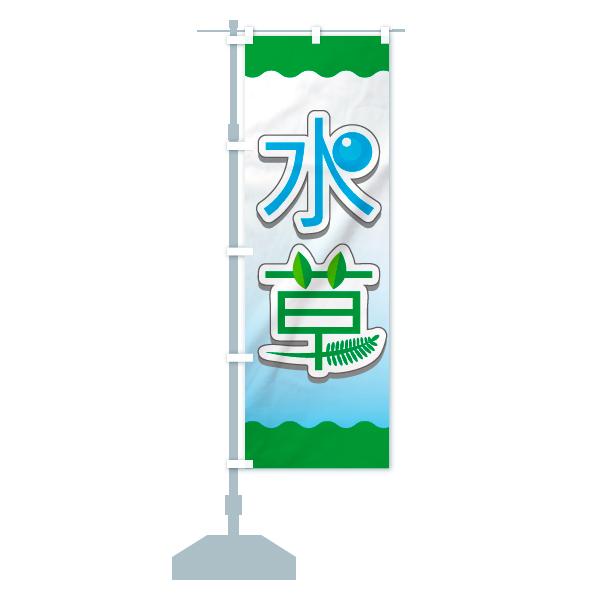のぼり旗 水草のデザインBの設置イメージ