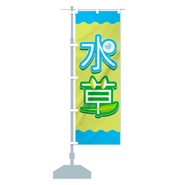 のぼり旗 水草のデザインCの設置イメージ