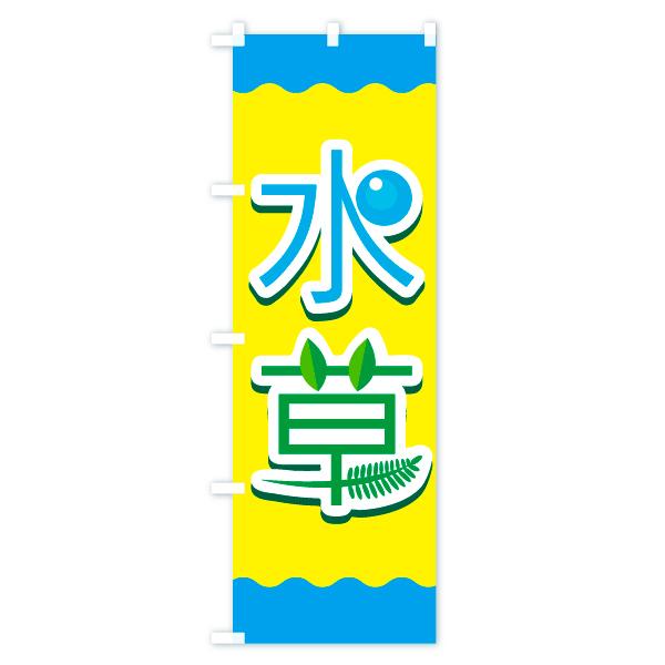 のぼり旗 水草のデザインAの全体イメージ