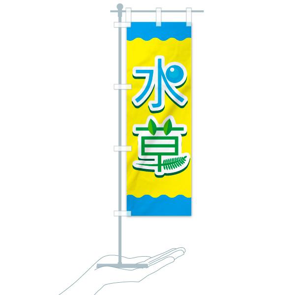 のぼり旗 水草のデザインAのミニのぼりイメージ