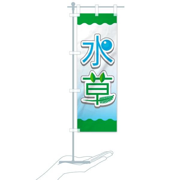 のぼり旗 水草のデザインBのミニのぼりイメージ