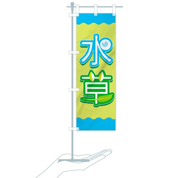 のぼり旗 水草のデザインCのミニのぼりイメージ