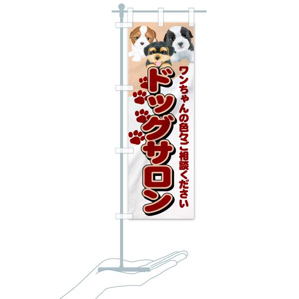 のぼり旗 ドッグサロンのデザインAのミニのぼりイメージ