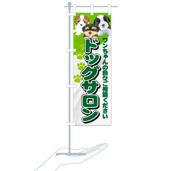 のぼり旗 ドッグサロンのデザインBのミニのぼりイメージ