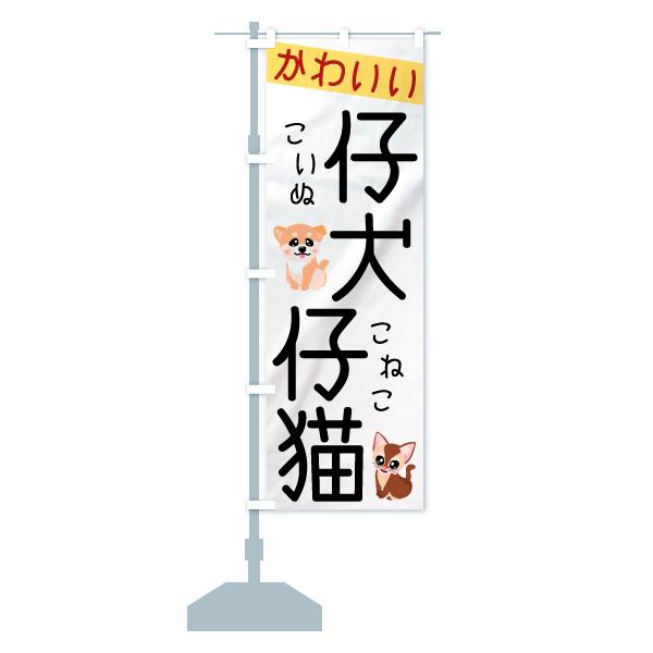 のぼり かわいい のぼり旗のデザインAの設置イメージ