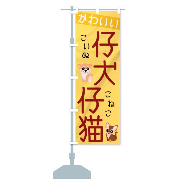 のぼり かわいい のぼり旗のデザインBの設置イメージ