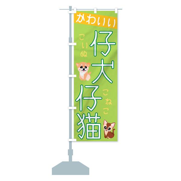 のぼり かわいい のぼり旗のデザインCの設置イメージ