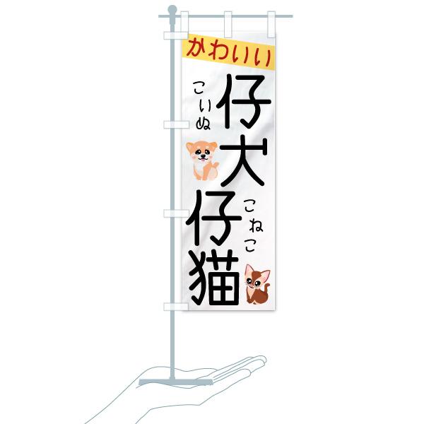 のぼり かわいい のぼり旗のデザインAのミニのぼりイメージ