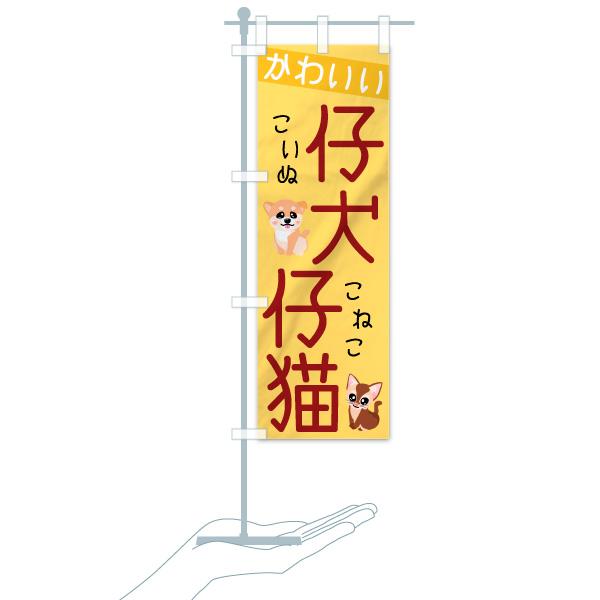 のぼり かわいい のぼり旗のデザインBのミニのぼりイメージ