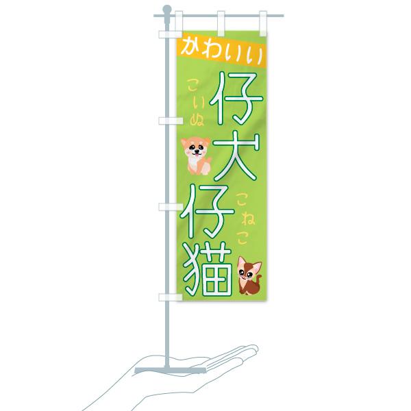 のぼり かわいい のぼり旗のデザインCのミニのぼりイメージ