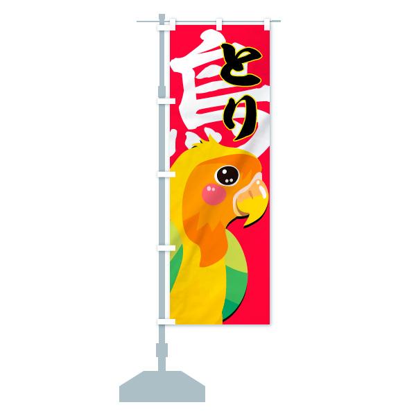 のぼり 鳥 のぼり旗のデザインCの設置イメージ