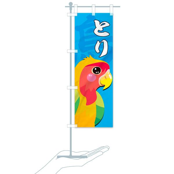のぼり 鳥 のぼり旗のデザインAのミニのぼりイメージ