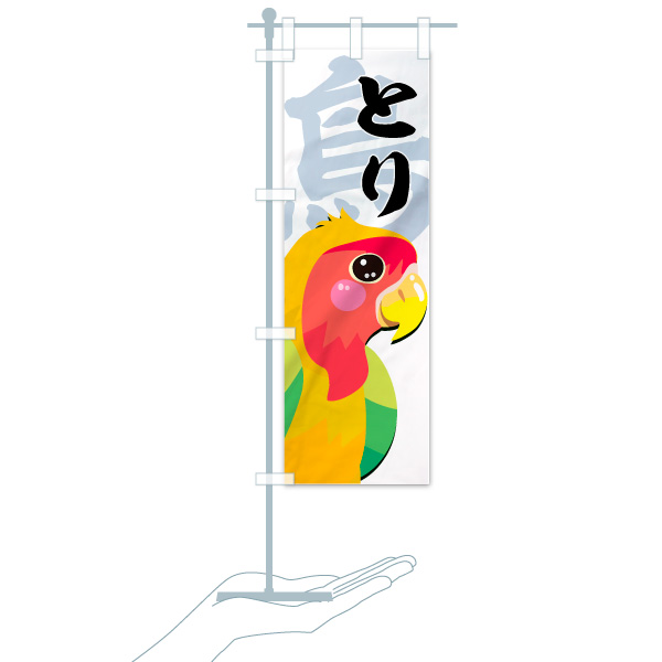 のぼり旗 鳥 とりのデザインBのミニのぼりイメージ