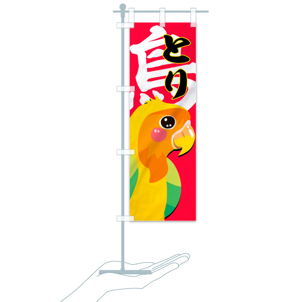 のぼり 鳥 のぼり旗のデザインCのミニのぼりイメージ