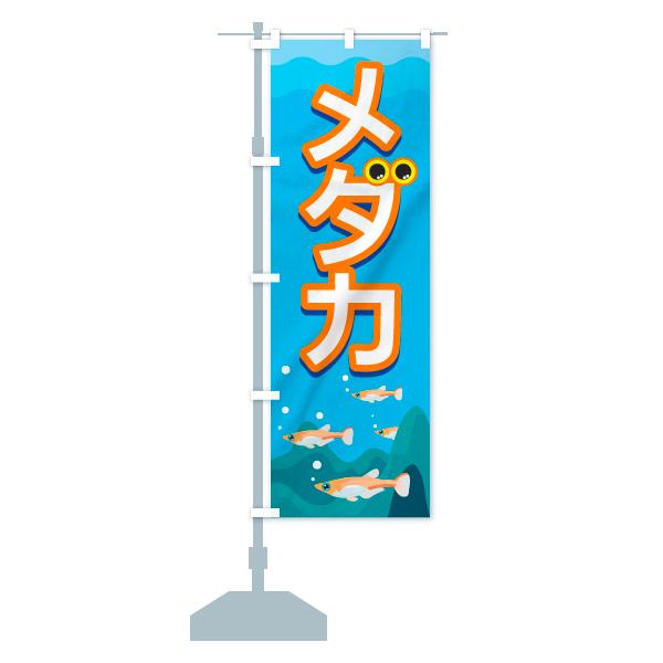 のぼり メダカ のぼり旗のデザインAの設置イメージ